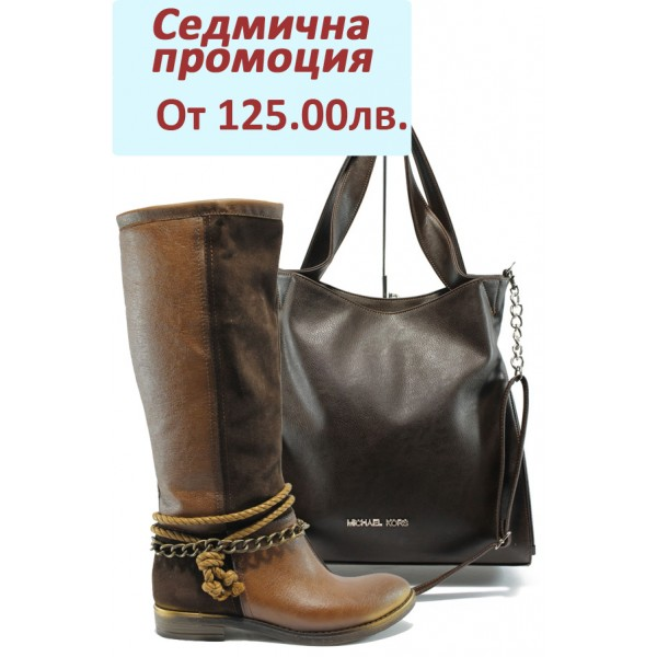 Дамски комплект МИ 6000 и СБ 1131 кафяв
