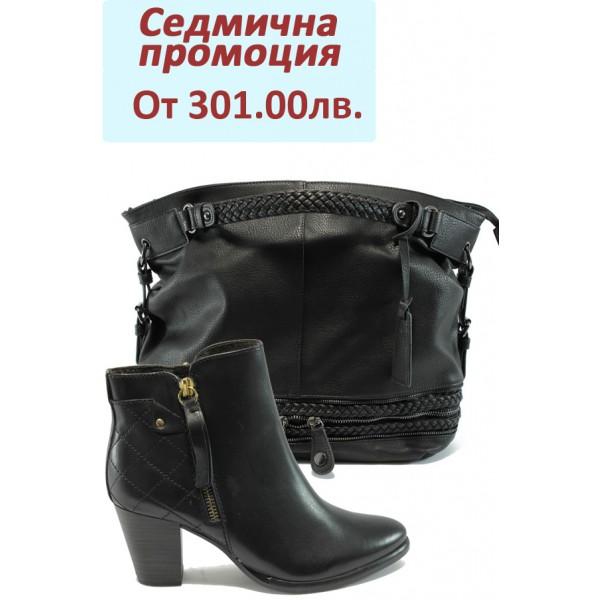Дамски комплект Tamaris 1-25339-23 и Marco Tozzi 61108 черен