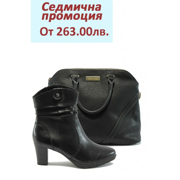 Дамски комплект Jana 8-25318-23 и Marco Tozzi 61003 черен
