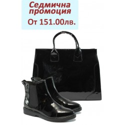 Дамски комплект Tamaris 1-25057-33 и АИ 015 черен лак