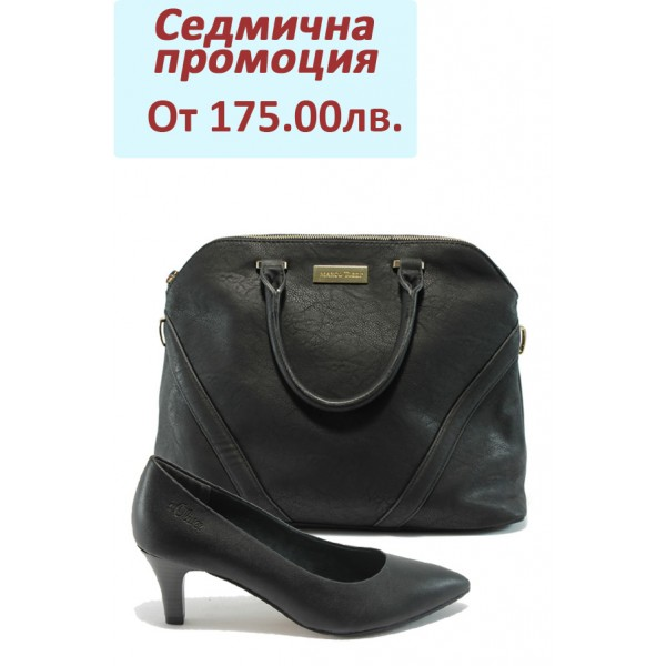 Дамски комплект S.Oliver 5-22402-23 и Marco Tozzi 61003 черен