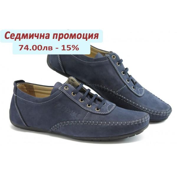 Мъжки мокасини МИ 968 синьо