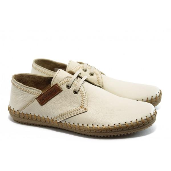 Мъжки анатомични ежедевни обувки МИ 306 бежови