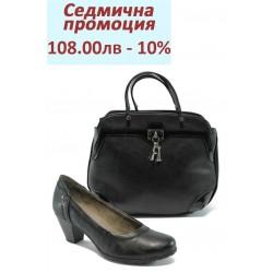 Дамски комплект Jana 8-22460-24 и АИ 031 черна кожа
