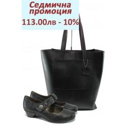 Дамски комплект Jana 8-24361-24 и АИ 1135А черен