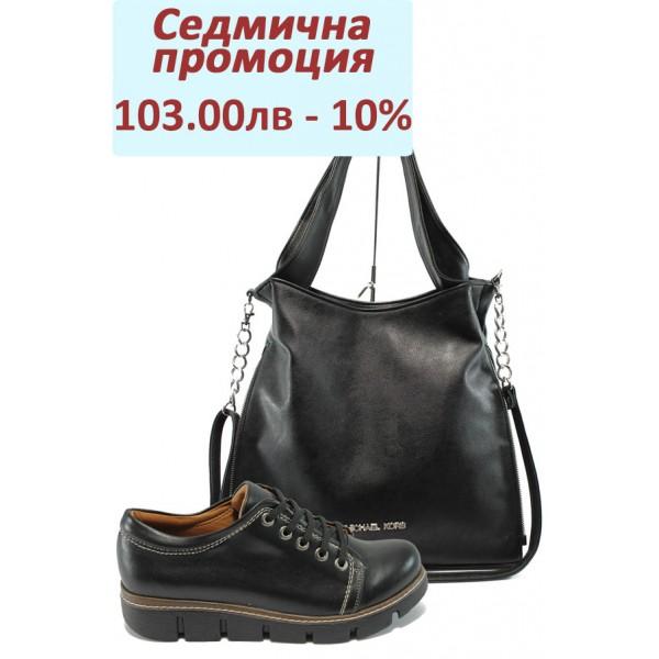 Дамски комплект МИ 301 и СБ 1131 черна кожа
