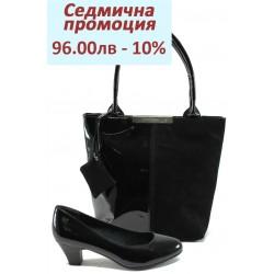 Дамски комплект Jana 8-22463-24 и АИ 1036 черен лак