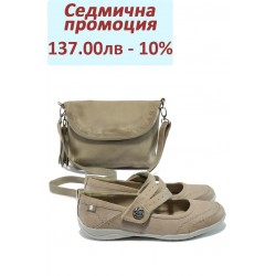 Дамски комплект Jana 8-24660-24 и ИО 28 таупе