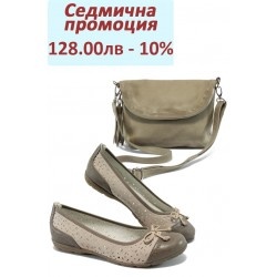 Дамски комплект Jana 8-22168-24 и ИО 28 таупе