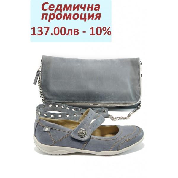 Дамски комплект Jana 8-24660-24 и ИО 30 син