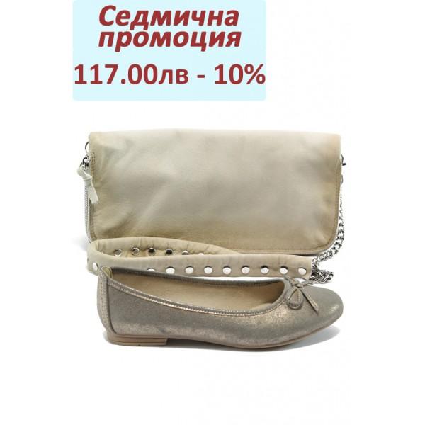 Дамски комплект Jana 8-22163-24 и ИО 30 бежов