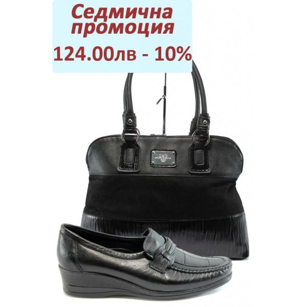 Дамски комплект МИ 104 и АИ 021 черен