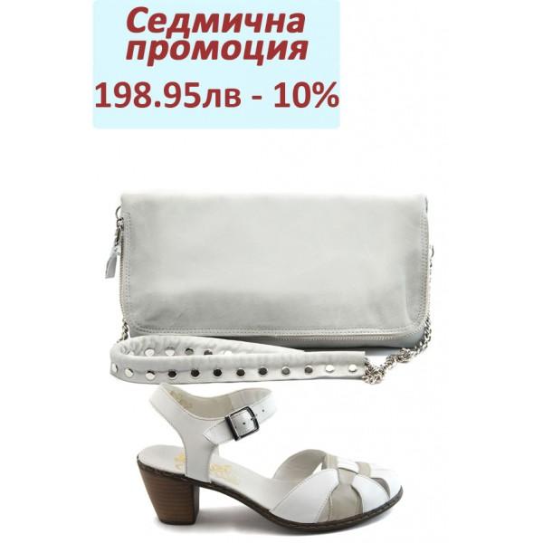 Дамски комплект Rieker 40968-80 и ИО 30 бяла