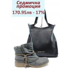 Дамски комплект Rieker 75673-14 и СБ 1131 синя кожа
