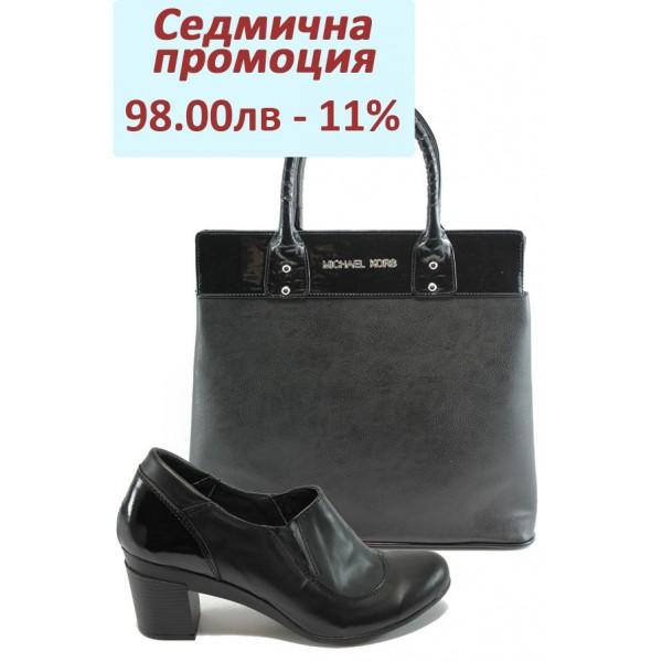 Дамски комплект НЛ 187-4810 и СБ 1122 черен