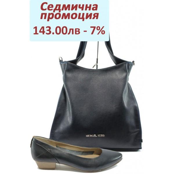 Дамски комплект Jana 8-22200-24 и СБ 1131 син