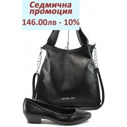Дамски комплект Jana 8-22200-24 и СБ 1131 черен
