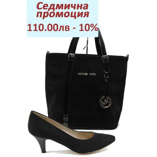 Дамски комплект Tamaris 1-22415-24 и АИ 312 черен велур
