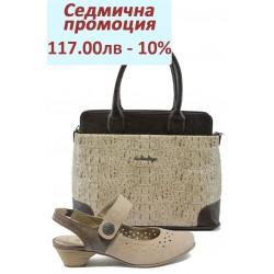 Дамски комплект Jana 8-29560-24 и СБ 1158 бежов