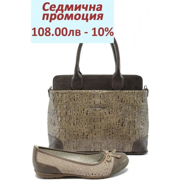 Дамски комплект Jana 8-22168-24 и СБ 1158 св.кафе