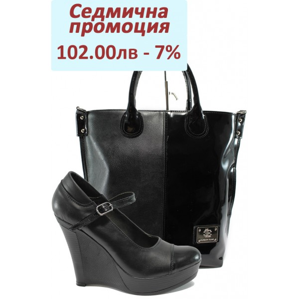 Дамски комплект НЛ 200-8208 и СБ 1129 черен