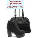 Дамски комплект МИ 285-107 и Marco Tozzi 2-61110-25 черен