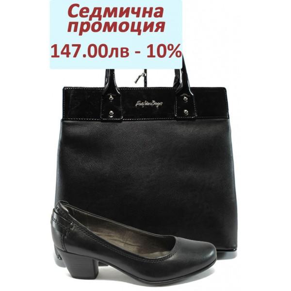 Дамски комплект Jana 8-22404-25 и СБ 1122 черен