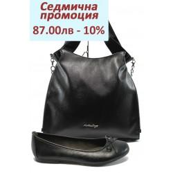 Дамски комплект Jana 8-22163-25 и СБ 1131 черен