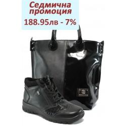 Дамски комплект Rieker L7141-00 и СБ 1129 черен
