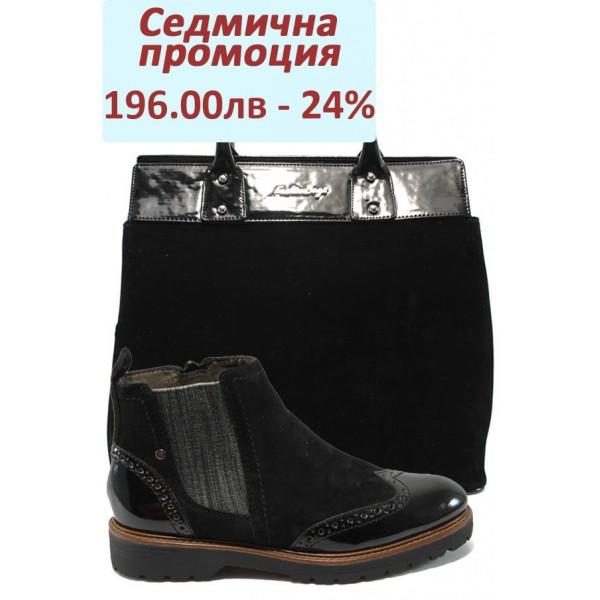 Дамски комплект Jana 8-25400-25 и СБ 1122 черен