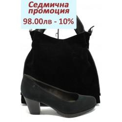 Дамски комплект Jana 8-22460-25H и СБ 1131 черен