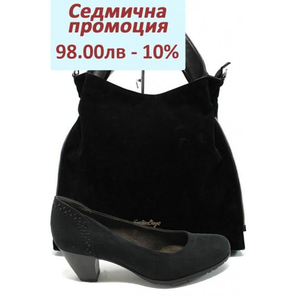 Дамски комплект Jana 8-22461-25H и СБ 1131 черен