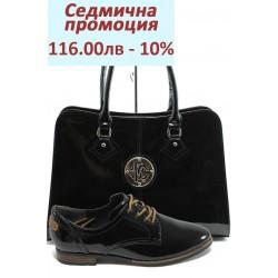 Дамски комплект Jana 8-23260-25 и СБ 1124 черен
