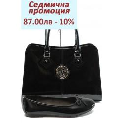Дамски комплект Jana 8-22163-25 и СБ 1124 черен