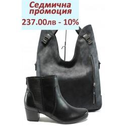 Дамски комплект Caprice 9-25310-25 и СБ 1145 черен
