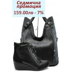 Дамски комплект МИ 1708 и СБ 1145 черен