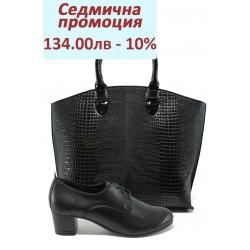 Дамски ежедневен комплект НБ 14277-853 и СБ 1175 черен