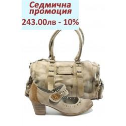 Дамски стилен комплект Jana 8-24366-26 и ИО 5 бежов