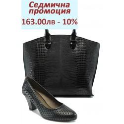 Дамски стилен комплект Jana 8-22401-26 и СБ 1175 черен