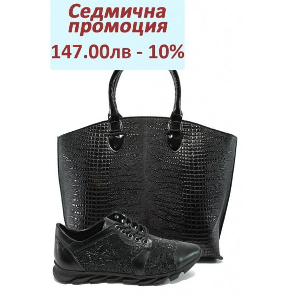Дамски комплект МИ 823 и СБ 1175 черен