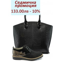 Дамски ежедневен комплект ГА 834-24 и СБ 1175 черен