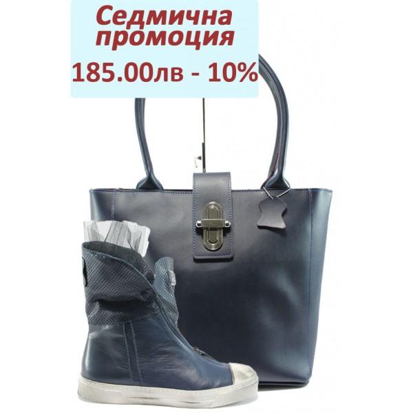 Дамски ежедневен комплект НИ 8-5201 и СБ 1153 син