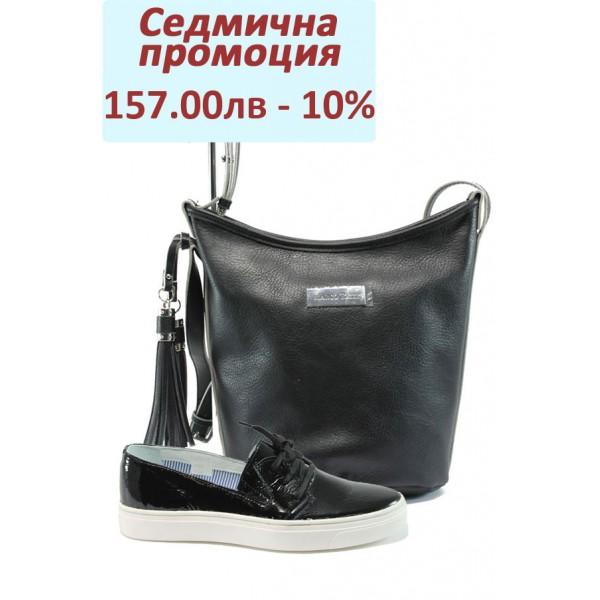 Ежедневен дамски комплект МЙ 23098 и Marco Tozzi 2-61104-26 черен