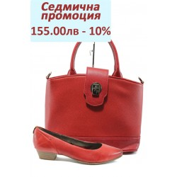 Ежедневен дамски комплект Jana 8-22200-26 и СБ 1184 червен