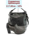 Дамски комплект Jana 8-24461-27 и СБ 1203 сив   Комплекти обувки и чанти   MES.BG