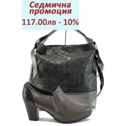 Дамски комплект Jana 8-24461-27 и СБ 1203 сив | Комплекти обувки и чанти | MES.BG