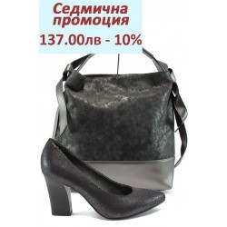 Дамски комплект S.Oliver 5-22401-37 и СБ 1203 сив | Комплекти обувки и чанти | MES.BG