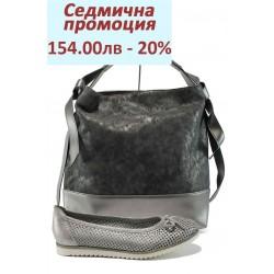 Дамски комплект Marco Tozzi 2-22115-28 и СБ 1203 сив | Комплекти обувки и чанти | MES.BG