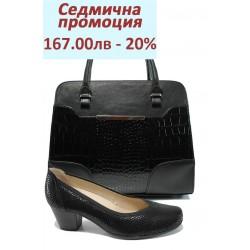 Дамски комплект Caprice 9-22301-28 и СБ 1206 черен | Комплекти обувки и чанти | MES.BG