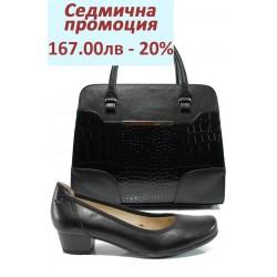 Дамски комплект Caprice 9-22304-28 и СБ 1206 черен | Комплекти обувки и чанти | MES.BG